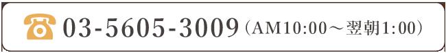 03-5605-3009